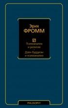 Эрих Фромм - Психоанализ и религия. Дзен-буддизм и психоанализ