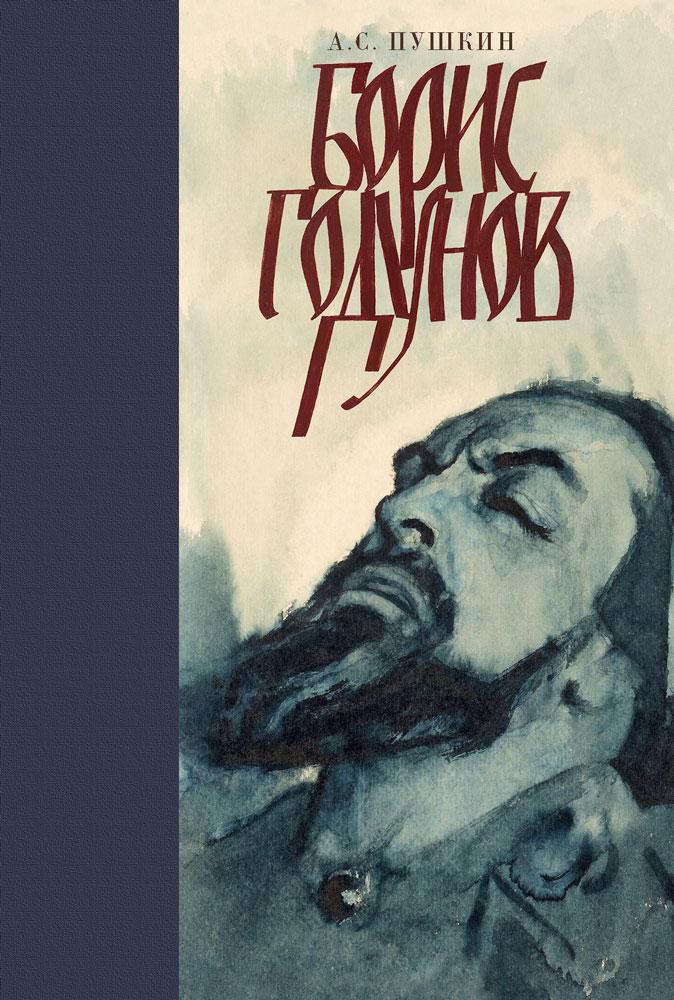 Борис годунов рецензия на книгу пушкина 2268