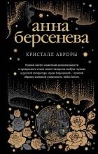 Анна Берсенева - Кристалл Авроры