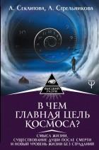 Стрельникова Людмила Леоновна - В чем главная цель Космоса? Смысл жизни, существование души после смерти и новый уровень жизни