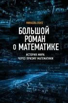 Микаэль Лонэ - Большой роман о математике