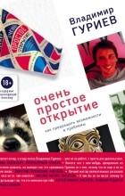 Владимир Гуриев - Очень простое открытие. Как превращать возможности в проблемы
