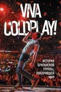 Мартин Роуч - Viva Coldplay! История британской группы, покорившей мир