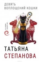 Степанова Татьяна Юрьевна - Девять воплощений кошки