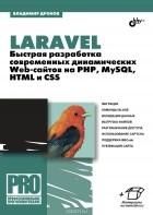 Владимир Дронов - Laravel. Быстрая разработка современных динамических Web-сайтов на PHP, MySQL, HTML и CSS