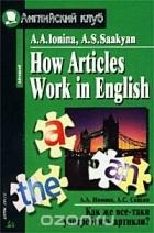 ионина саакян английская грамматика 21 века решебник