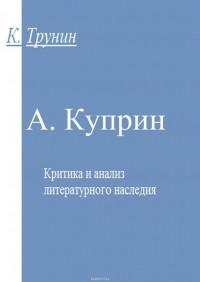 Konstantin_Trunin__A._Kuprin._Kritika_i_
