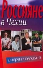 без автора - Россияне в Чехии: вчера и сегодня.