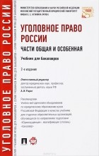 А. И. Рарог - Уголовное право России. Части общая и особенная. Учебник для бакалавров