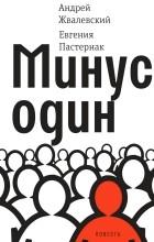 Андрей Жвалевский, Евгения Пастернак - Минус один