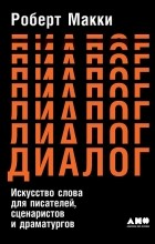 Роберт Макки - Диалог. Искусство слова для писателей, сценаристов и драматургов