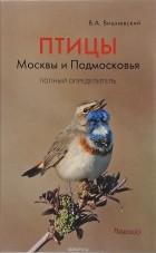 В. А. Вишневский - Птицы Москвы и Подмосковья. Полный определитель