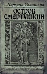 Марьяна Романова - Остров Смертушкин