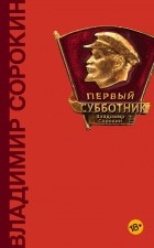 Владимир Сорокин - Первый субботник