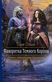 Тори Озолс - Фаворитка Темного Короля (сборник)