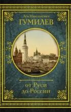 Гумилев Лев Николаевич - От Руси до России