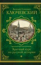 Ключевский Василий Осипович - Краткий курс по русской истории