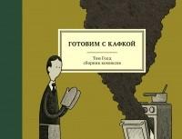 Том Голд - Готовим с Кафкой