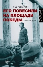 Лев Симкин - Его повесили на площади Победы