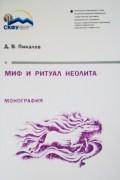 Пикалов Д.В. - Миф и ритуал неолита