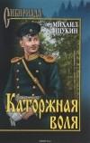Михаил Щукин - Каторжная воля