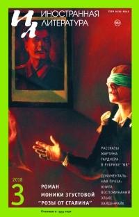 без автора - Иностранная литература №3 (2018) (сборник)