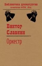 Виктор Славкин - Оркестр