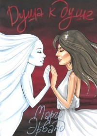 Марго Эрванд - Душа к душе