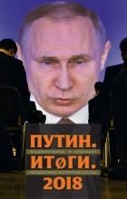 Владимир Милов, Илья Яшин - Путин. Итоги. 2018