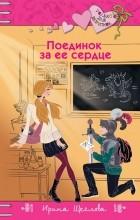 Ирина Щеглова - Поединок за ее сердце