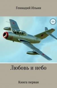 Геннадий Федорович Ильин - Любовь и небо. Книга 1