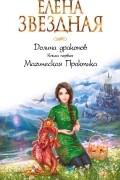 Елена Звёздная - Долина драконов. Книга первая. Магическая Практика