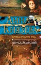 Анна Князева - Жертвы Плещеева озера
