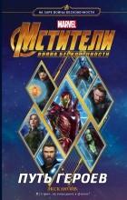 Стив Белинг - Мстители. Война Бесконечности. Путь героев