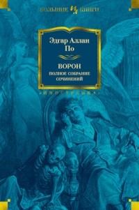 Эдгар Аллан По - Ворон. Полное собрание сочинений (сборник)