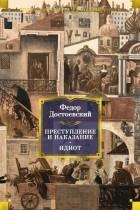 Федор Достоевский - Преступление и наказание. Идиот (сборник)