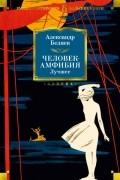 Александр Беляев - Человек-амфибия. Лучшее