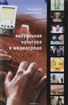 Екатерина Сальникова - Визуальная культура в медиасреде