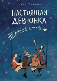 Лена Климова - Настоящая девчонка. Книга о тебе