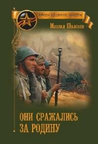 Михаил Шолохов - Они сражались за Родину