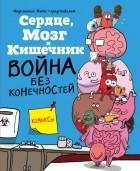 Ник Селак - Сердце, Мозг и Кишечник. Война без конечностей