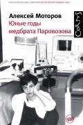 Моторов Алексей - Юные годы медбрата Паровозова