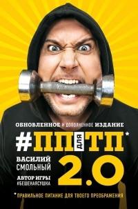 Василий Смольный - ПП для ТП 2.0. Правильное питание для твоего преображения