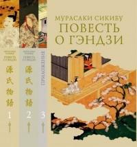 Мурасаки Сикибу - Повесть о Гэндзи (в 3х книгах)