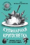 Инна Метельская-Шереметьева - Кулинарная кругосветка. Любимые рецепты со всего мира