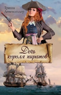 Триша Левенселлер - Дочь короля пиратов