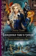 Ольга Олие - Блондинки тоже в тренде