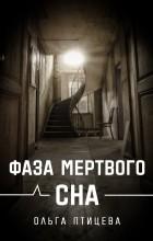Ольга Птицева - Фаза мертвого сна