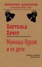 Бертольд Брехт - Мамаша Кураж и ее дети