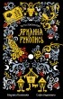 Марина Козинаки, Софи Авдюхина  - Ярилина рукопись (сборник)